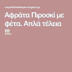 Αφράτα Πιροσκί με φέτα. Απλά τέλεια !!!.