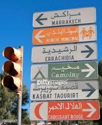 Image result for arabic street signs Learning Arabic, Street Signs, Vocabulary, Signage, Reading, Billboard, Reading Books, Signs, Vocabulary Words