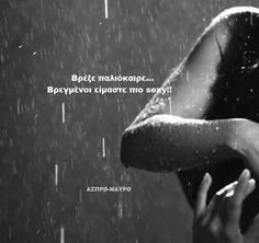Poetry Quotes, Book Quotes, Me Quotes, Funny Quotes, Funny Memes, Greek Words, Greek Quotes, Quote Posters, Poems