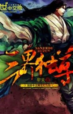 Description:  Jiang Chen, son of the Heavenly Emperor, unexpectedly r… #historischeromane Historische Romane #amreading #books #wattpad