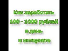 Все средства с продажи идут в приют для животных! http://kurs50rub.webnode.ru/