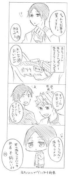 「烏野1年・青城1年がお泊まりする話。」/「しょおん@しばらく低浮上」の漫画 [pixiv]