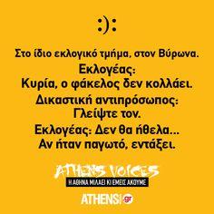 - Athens, The Voice, Greek, Greece, Athens Greece