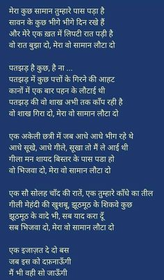 Old Song Lyrics, Romantic Song Lyrics, Song Lyric Quotes, Cool Lyrics, Poetry Hindi, Song Hindi, Hindi Quotes, Feeling Broken Quotes, Mixed Feelings Quotes