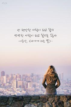 배경화면 모음 / 좋은 글귀 79탄 : 네이버 블로그 Wise Quotes, Famous Quotes, Words Quotes, Inspirational Quotes, Sayings, Korean Text, Korean Words Learning, Korean Writing, Emotional Photography