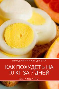 How to lose weight by 10 kg in 7 days: a diet thought out to the smallest detail Как похудеть на 10 кг за 7 дней: продуманная до мелочей диета An egg diet will not harm your health. But all the extra pounds will be gone forever! Calendula Benefits, Matcha Benefits, Lemon Benefits, Coconut Health Benefits, Tomato Nutrition, Stop Eating, Diet Menu, Natural Cures, Food Print