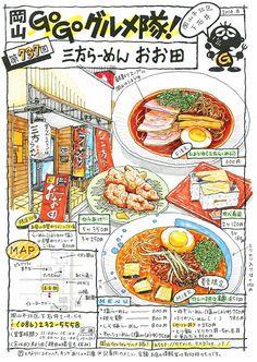 Afbeeldingsresultaat voor china restaurant hanaya okayama city japan