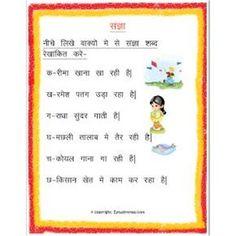 Hindi Grammar Sangya Underline The Correct Word Worksheet 1 Grade 3 - EStudyNotes Worksheets For Grade 3, Hindi Worksheets, English Grammar Worksheets, Hindi Poems For Kids, Kids Poems, Nouns For Kids, Reading Comprehension Worksheets, Picture Comprehension, 2nd Grade Grammar