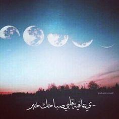 صباح الخير Good Morning, Celestial, Wallpaper, Tube Video, Outdoor, Quotes, Arabic Quotes, Buen Dia, Outdoors