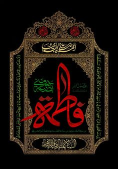 Calligraphy Wallpaper, Arabic Calligraphy Art, Hussain Karbala, Imam Hussain, Islamic Wallpaper, Star Wallpaper, Islamic Images, Islamic Art, Karbala Photography