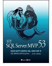 실전 SQL Server MVP 53:53인의 MVP가 알려주는 SQL 서버의 모든 것
