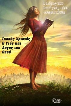"Real Hero Poster - Young Women Poster ""Be Strong and of a Good Courage"" Lds Art, Bible Art, Arte Lds, Zephaniah 3 17, La Sainte Bible, Hero Poster, Jesus Christus, Bride Of Christ, Prophetic Art"