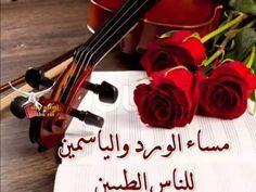 مساء الورد قصيدة تعال أعيشك Youtube Good Evening Greetings Good Morning Roses Cool Wallpapers For Phones