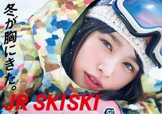 ポスター   JR SKISKI Snow Sound, Japan Funny, Funny Sexy, Advertising Design, Web Design Inspiration, Snowboard, Cute Girls, Skiing, Japanese