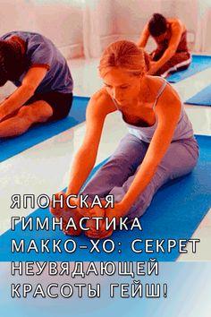 Наверняка ты задумывалась о комплексе упражнений, который был бы легким в исполнении и эффективным для твоего тела. Такая гимнастика существует, и приехала она к нам из Японии. Макко-хо — это гимнастика, у которой нет противопоказаний. #гимнастика #Маккохо #японская #гейши #красота #упражнения Yoga Fitness, Health Fitness, Pilates, Natural Remedies, Fit Women, Massage, Diet, Workout, How To Plan