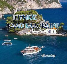 Εικόνες ευχές για τον Ιούνιο - eikones top Boat, Happy, Decor, Dinghy, Decoration, Boats, Dekoration, Inredning, Interior Decorating