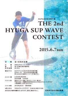 The2nd HYUGA SUP WAVE CONTEST