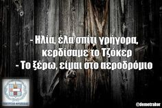 Uploaded by Heartskips Abeat Find images and videos about greek quotes, greek and drugs on We Heart It - the app to get lost in what you love. Funny Greek Quotes, Funny Picture Quotes, Sarcastic Quotes, Funny Quotes, Funny Memes, Hilarious, Favorite Quotes, Best Quotes, My Life Quotes