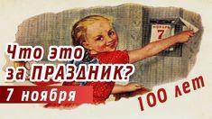 7 НОЯБРЯ праздник в СССР: Название, История. 100 лет Октябрьской Революции!