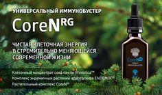 УНИВЕРСАЛЬНЫЙ ИММУНОБУСТЕР CoreN RG