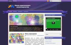 Создание сайта Школа практического жизнетворчества Заказать создание сайта или магазина в Украине >> http://site-made-in.odessa.ua/