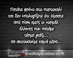 Click this image to show the full-size version. Greek Memes, Funny Greek Quotes, Best Quotes, Life Quotes, Bring Me To Life, Funny Statuses, Stupid Funny Memes, Funny Vid, Clever Quotes