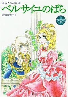 The Rose of Versailles Coloring Book Advance Hen Manga Anime Nurie Japan