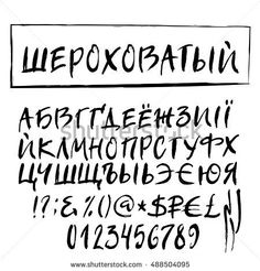 Rough brush cyrillic vector alphabet, uppercase letters, digits, money symbols and some punctuation marks. Title in Russian is Scabrous. Ukrainian characters added.