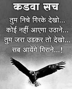 मतलबी लोग शायरी - Matlabi Shayari - मतलबी दोस्त शायरी - Page 6 Good Thoughts Quotes, Good Life Quotes, Wisdom Quotes, Life Quotes In Hindi, True Quotes, Thoughts In Hindi, Poetry Quotes, Urdu Poetry, Motivational Picture Quotes