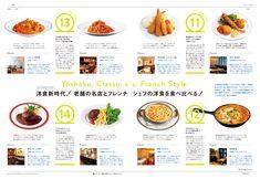 "No.774 CONTENTS features 014 特集 101 things to do in Tokyo トーキョーで見る、買う、食べる、101のこと。 016 東京の最新情報から定番まで、 カルチャー、ショップ、フードをめぐる101のコラム。 044 東京に来た人も住んでいる人も行ってほしい おすすめの場所はどこですか? 056 東京へ行ったときに必ず立ち寄る、 お気に入りの場所はどこですか? 058 TOKYO AREA STORY 付録 トーキョーで見る、買う、食べる、詳細マップ。 TOKYO""TO DO""MAP 2014 105 新連載 小説 「億男」著・川村元気 第一章 一男の世界[前編] regulars 007 Et tu, Brute?「ジェシー・アイゼンバーグ」ほか 093 Brutus Best Bets 新製品、ニューオープン情報 100 人間関係 494 写真/篠山紀信『恋におちました』高岩成二、川上弘美 103 クルマのある風景 73 「日産 NV200」(撮影/平野太呂) 115 BRUTUSCOPE 「ノーム・チョムスキ..."
