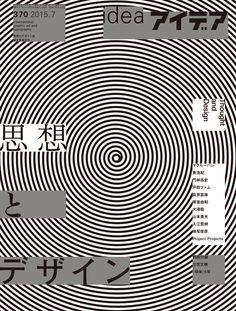 IDEA magazine, 370, 2015. Thought and Design