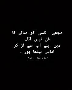 Nice Urdu two lines poetry Best Quotes Life Lesson Check more at bestquotes.name/. Best Quotes In Urdu, Sweet Quotes, Urdu Quotes, Poetry Quotes, Quotations, Life Quotes, Qoutes, Poetry Text, Nice Poetry