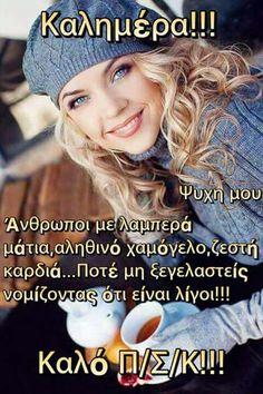 Kara, Anastasia, Good Morning, Wish, Words, Quotes, Buen Dia, Quotations, Bonjour