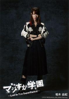 #Yuki_Kashiwagi #柏木由紀 #AKB48 #NGT48 #舞台マジすか学園 #Lost_In_The_SurperMarket