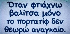 Smart Quotes, Sarcastic Quotes, Best Quotes, Stupid Funny Memes, The Funny, Funny Greek, Funny Phrases, Greek Quotes, Just Kidding