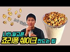 Korean Food, Dog Food Recipes, Coffee, Cooking, Breakfast, Banner, Foods, Kaffee, Kitchen
