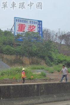 寂靜的單車世界: 單車環中國第147日 茂名到新安鎮高村