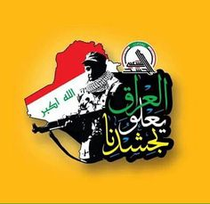 (14) فاطمة نور الهدى Iraqi Army, Baghdad, Brave, Folk, Popular, Forks, Folk Music