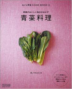 青菜料理 ‾野菜がおいしい毎日のおかず‾ (丸ごと野菜COOK BOOK 3) カノウ ユミコ, http://www.amazon.co.jp/dp/4839925186/ref=cm_sw_r_pi_dp_Md.Uqb0A8KHVK