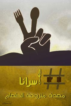 #posters #palestine #pflp