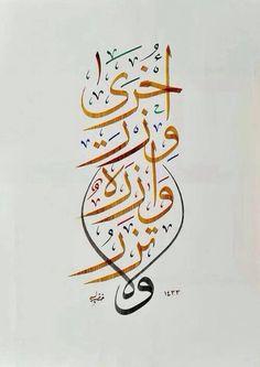 وَلَا تَزِرُ وَازِرَةٌ وِزْرَ أُخْرَى And no bearer of burdens will bear the burden of another (person's sins). (Quran 6:164, 17:15, 35:18, 39:7)