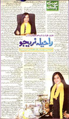 Rahila Narejo Interview Akhbar-e-Jahan