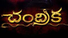 Chandrika Full Movie - Chandrika Latest Full Movie - Chandrika Latest Te...