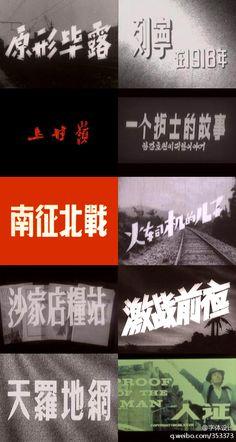一些老电影字体