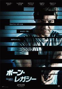 """「ボーン・レガシー」 """"The Bourne Legacy"""""""