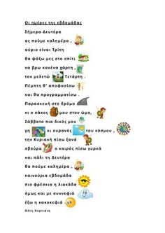 dreamskindergarten Το νηπιαγωγείο που ονειρεύομαι !: Οι ημέρες της εβδομάδας της Θέτις Χορτιάτη Preschool Songs, Preschool Education, Greek Language, School Days, Speech Therapy, Early Childhood, Activities For Kids, Homeschool, Teacher