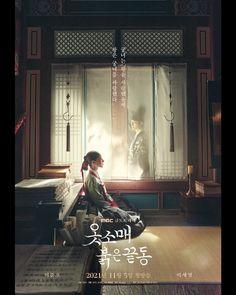 Korean Entertainment News, Biological Mother, Mbc Drama, Lee Junho, Still Picture, Korean Drama Movies, New Poster, Love Story, Kdrama