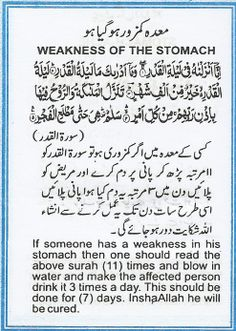 Learn Quran For Kids over Skype by a professional tutor and online Quran Academy. Duaa Islam, Islam Hadith, Islam Quran, Quran Pak, Allah Islam, Alhamdulillah, Prayer Verses, Quran Verses, Prayer Quotes