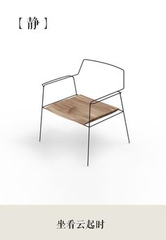 Minimal Chair, Materials: wood and steel ,Experimental