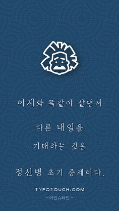 Wise Quotes, Famous Quotes, Motivational Quotes, Inspirational Quotes, Korea Quotes, Drawing Tutorials For Beginners, Korean Drama Quotes, Good Sentences, Reading Practice
